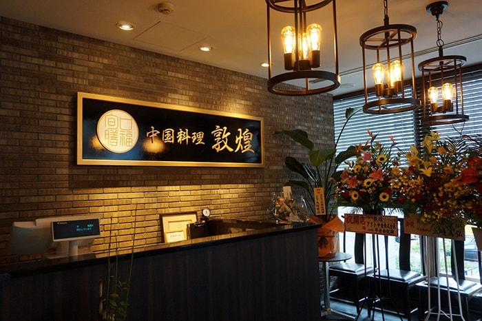 中国料理で「体の中から美しく、もっと美しく」 敦煌