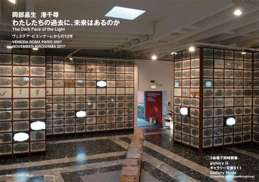 【終了】岡部昌生・港千尋 わたしたちの過去に、未来はあるのか イメージ
