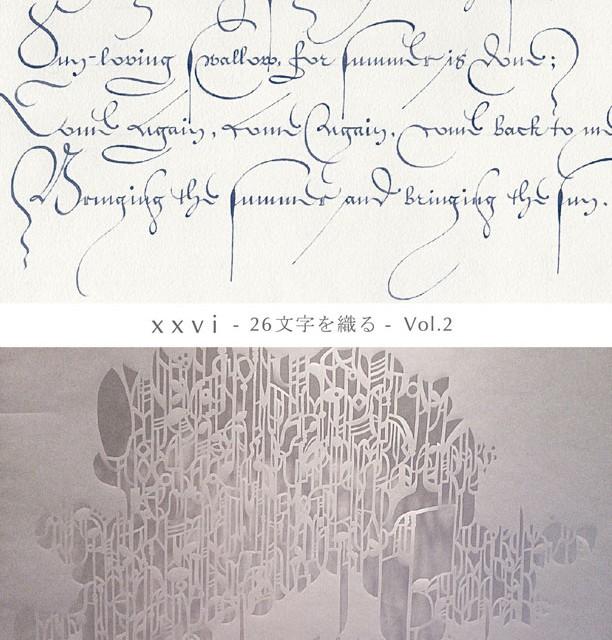 【終了】x x v i – 26文字を織る – Vol.2 イメージ