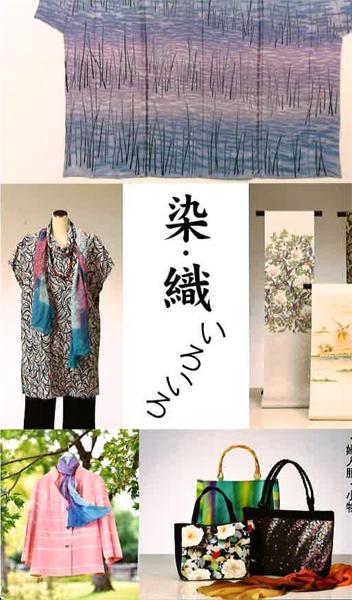 【終了】京友禅の匠染織展—京染の匠 米山清人— イメージ