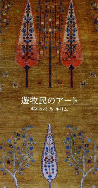 【終了】遊牧民のアート〜ギャッベ&キリム〜 イメージ