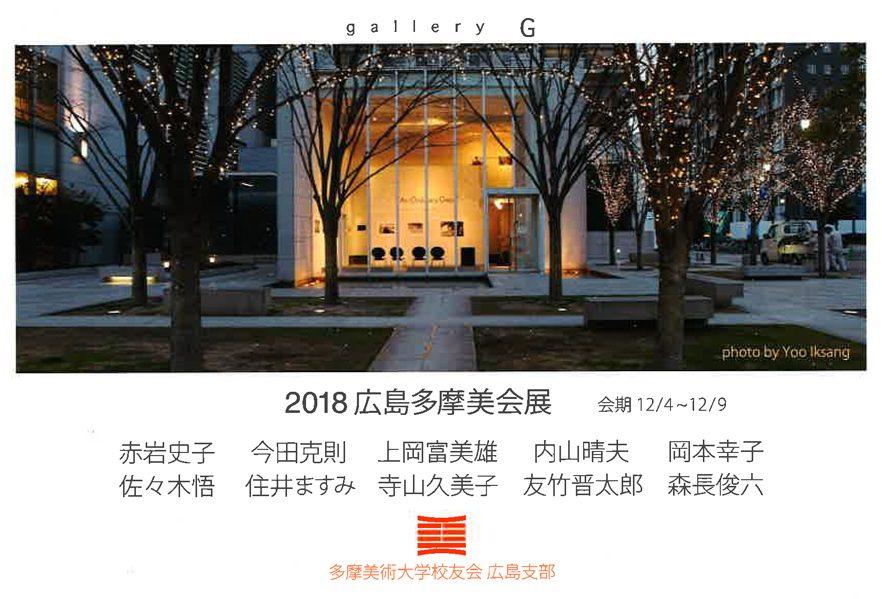 【終了】2018 広島多摩美会展 イメージ