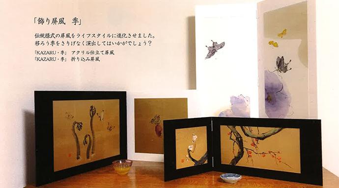 川原 信子 個展 「飾り屏風 季」 イメージ