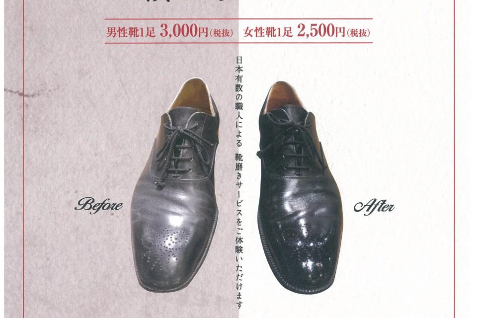 クラブビュークス 会員様限定『靴磨き』新サービスのご案内 イメージ