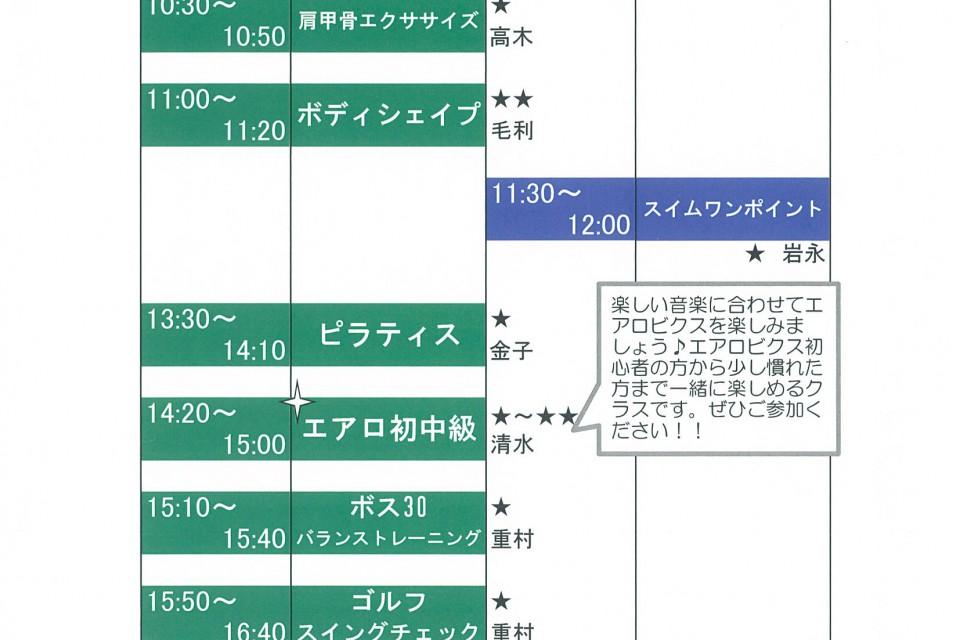 クラブビュークス1月13日(月・祝日)プログラムスケジュール イメージ