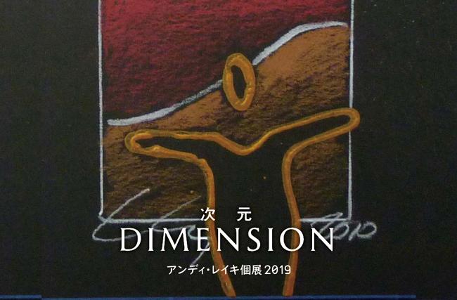 アンディ・レイキ個展2019「DIMENSION/次元 in 広島」 イメージ