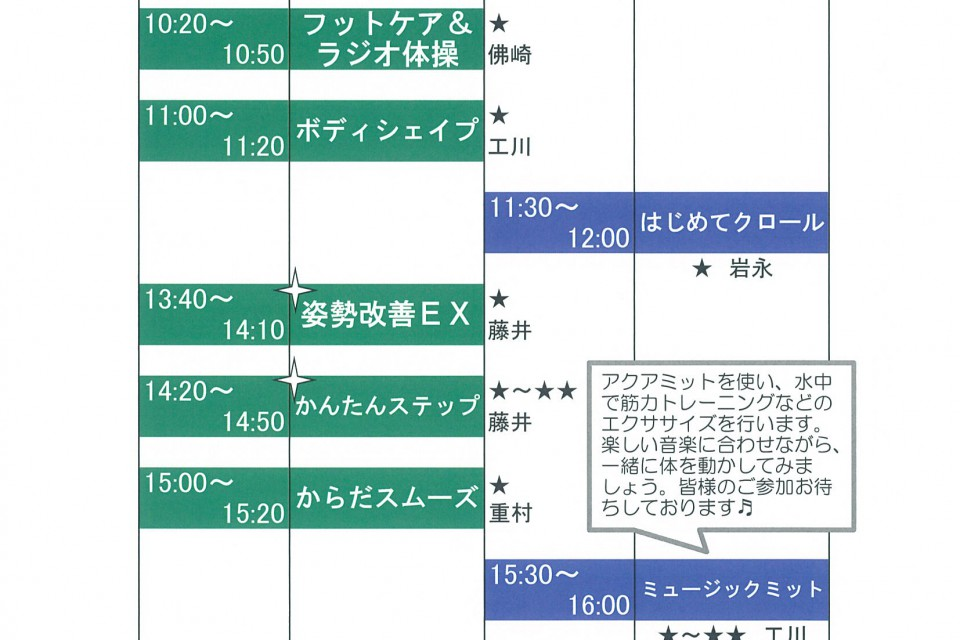 クラブ ビュークス2月11日(火)祝日プログラムスケジュール イメージ