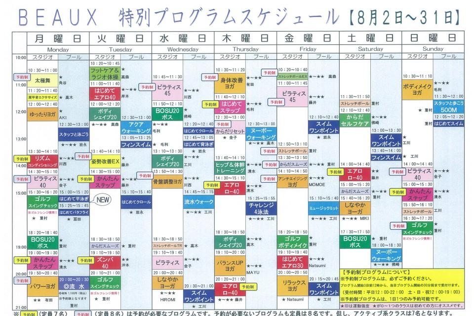 クラブビュークス 特別プログラムスケジュール(8/2~8/31) イメージ