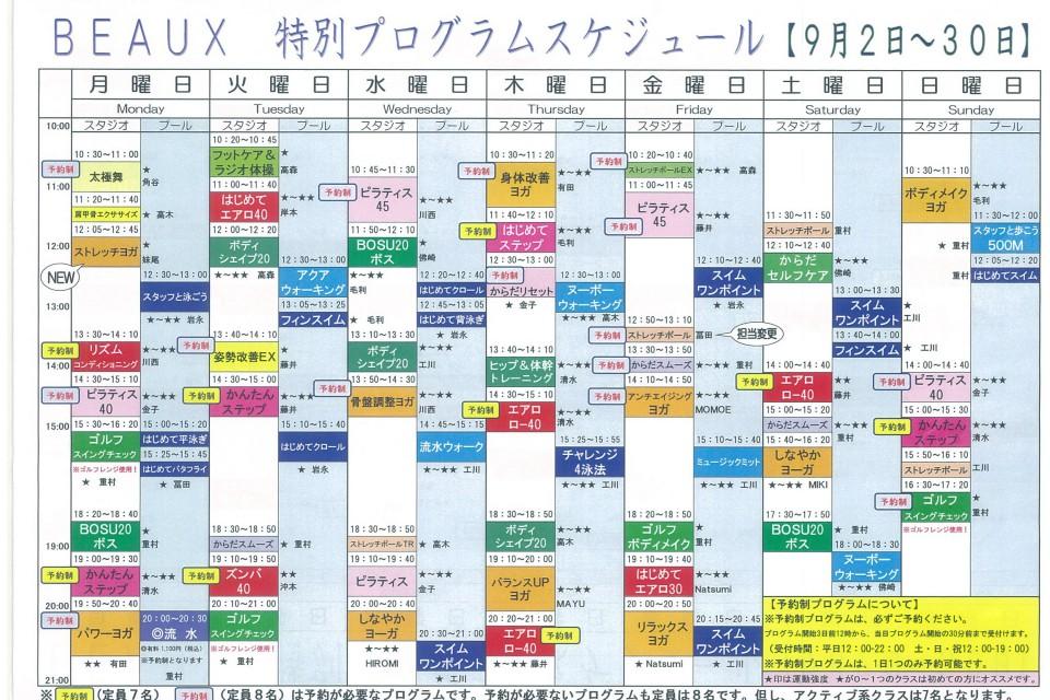 クラブビュークス 特別プログラムスケジュール(9/2~9/30) イメージ