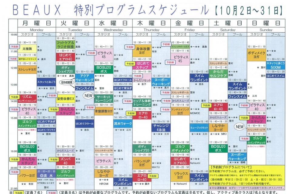 クラブビュークス 特別プログラムスケジュール(10月2日~31日) イメージ