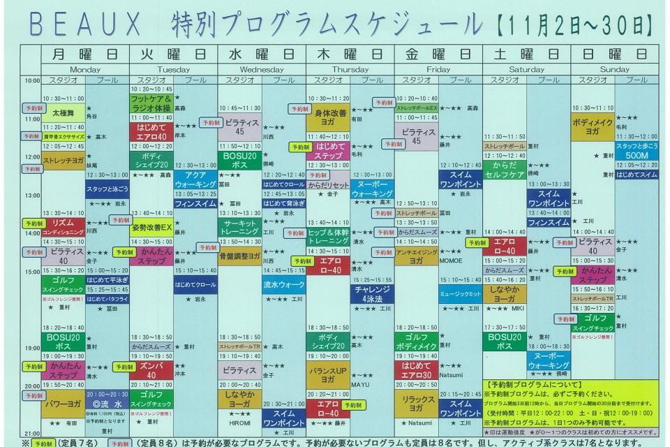 クラブ ビュークス 特別プログラムスケジュール(11/2~11/30) イメージ