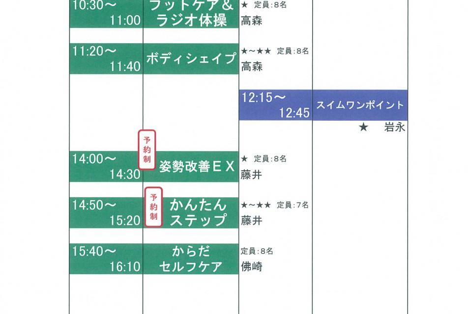 クラブ ビュークス 11月3日(火)祝日プログラム イメージ