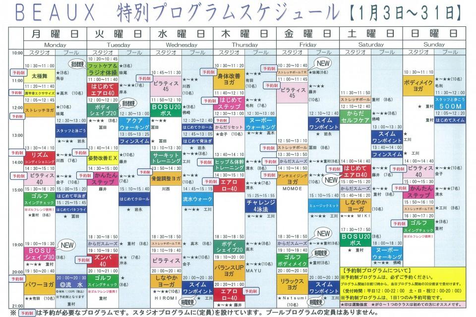クラブ ビュークス 特別プログラムスケジュール (2021年1月3日~1月31日) イメージ
