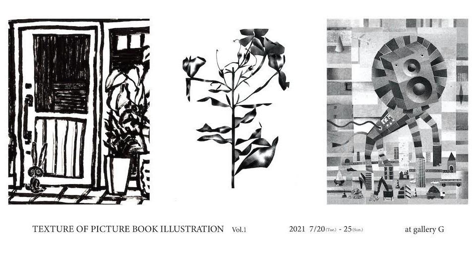 2021年7月20日(火)~ 「絵本のてざわり展」 イメージ