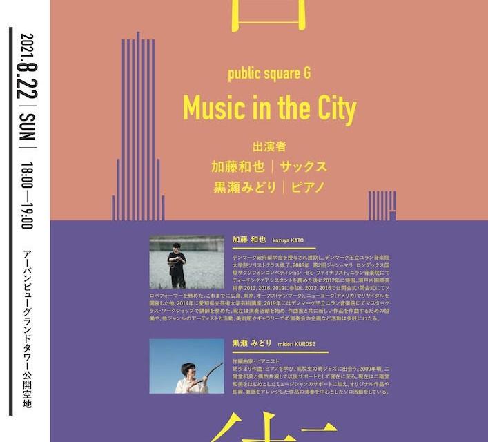 2021年8月22日(日)18:00〜19:00 【音街 Music in the City】 イメージ