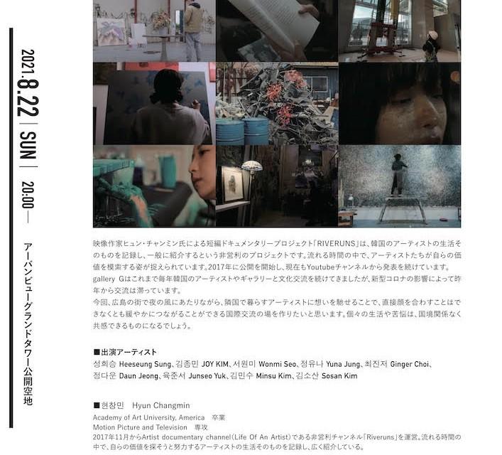 2021年8月22日(日)19:30〜 【短編ドキュメンタリー「RIVERUNS−The Life of an Artist-」野外上映会】 イメージ