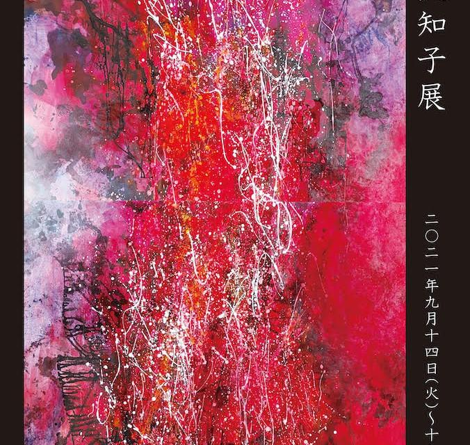 2021年9月14日(火)~ 中塩美知子 展|NAKASHIO Michiko Solo Exhibition イメージ