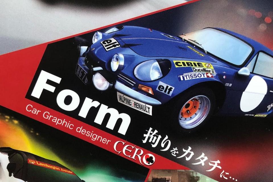 """2021年9月21日(火)~ Car Graphic designer CERO 「Form – 拘りを""""カタチ""""に –」 イメージ"""