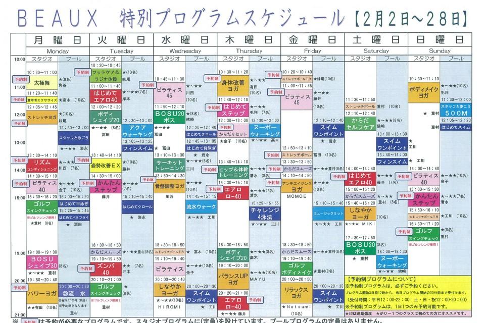 クラブ ビュークス 特別プログラムスケジュール(2/2~2/28) イメージ