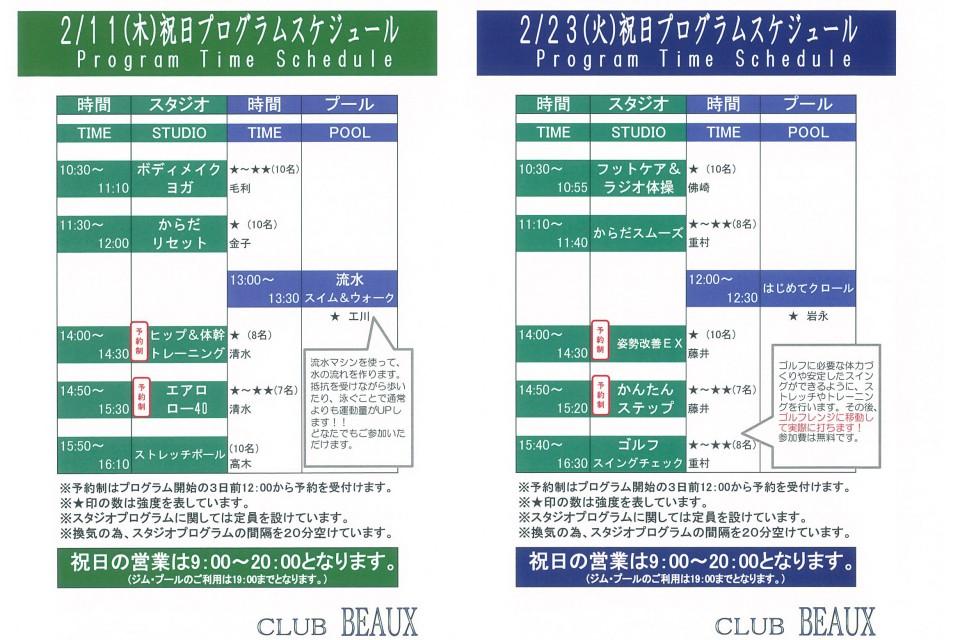クラブ ビュークス 2月11日(木)・2月23(火) 祝日プログラム イメージ