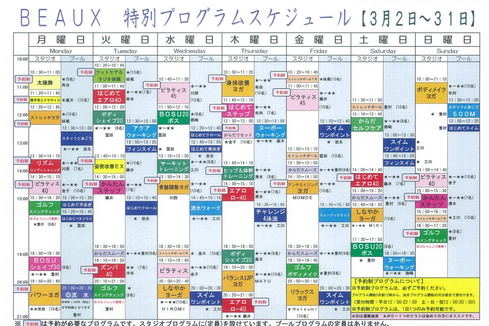 クラブ ビュークス 特別プログラム(2021年3月2~3月31日) イメージ