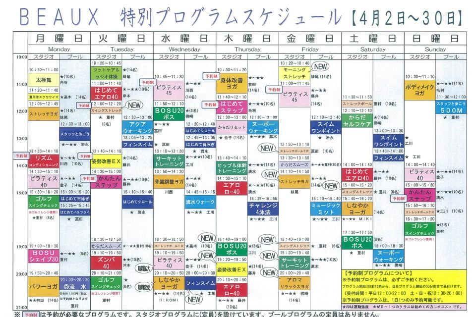 クラブ ビュークス 特別プログラム(2021年4月2日~4月30日) イメージ