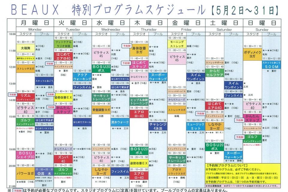 クラブ ビュークス 5月特別プログラムスケジュール(5/2~5/31) イメージ