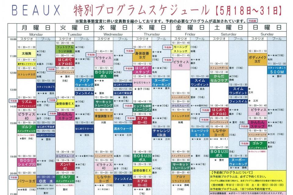 クラブビュークス 特別プログラムスケジュール(5/18~5/31) イメージ