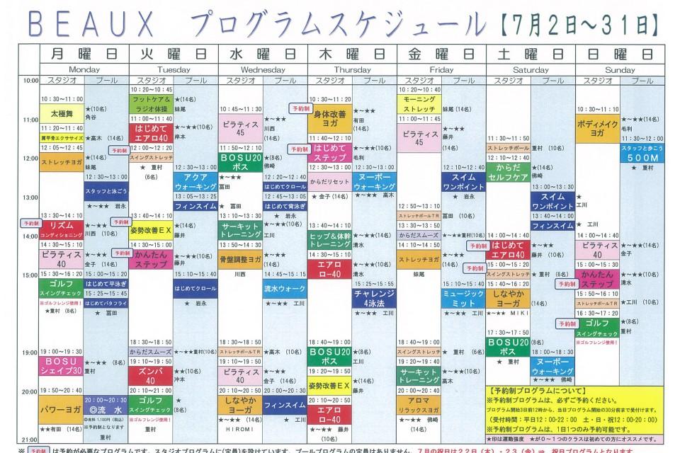 クラブ ビュークス プログラムスケジュール【7月2日~7月31日】 イメージ