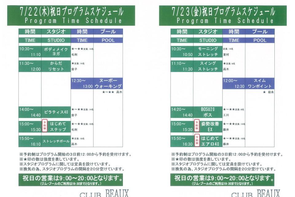 クラブ ビュークス 7月22日(木)・23日(金)祝日プログラム イメージ