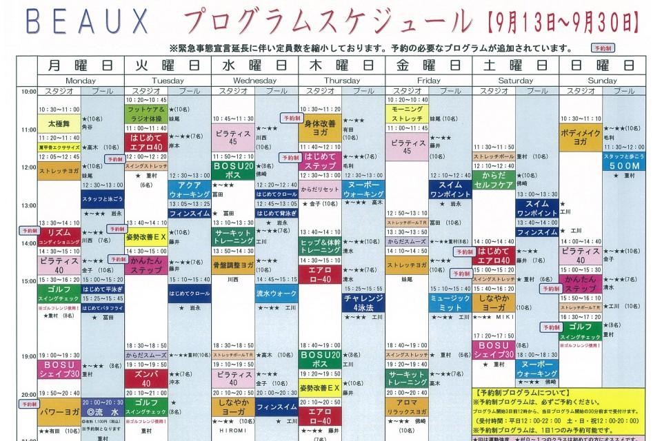 クラブ ビュークスプログラムスケジュール(9/13-9/30) イメージ