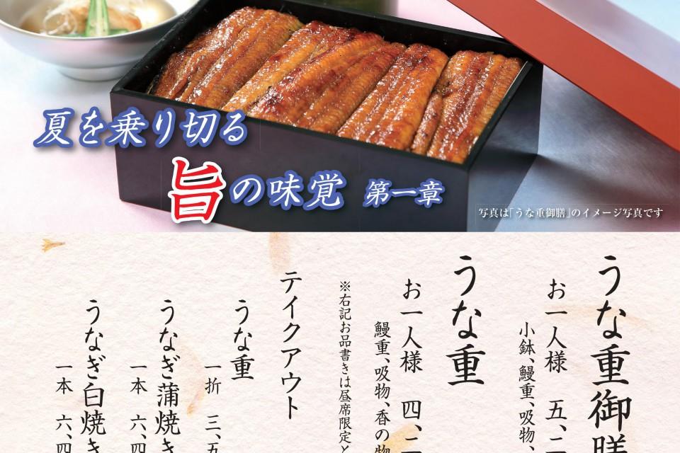 日本料理 三嵋 【うなぎフェアのご案内】 イメージ