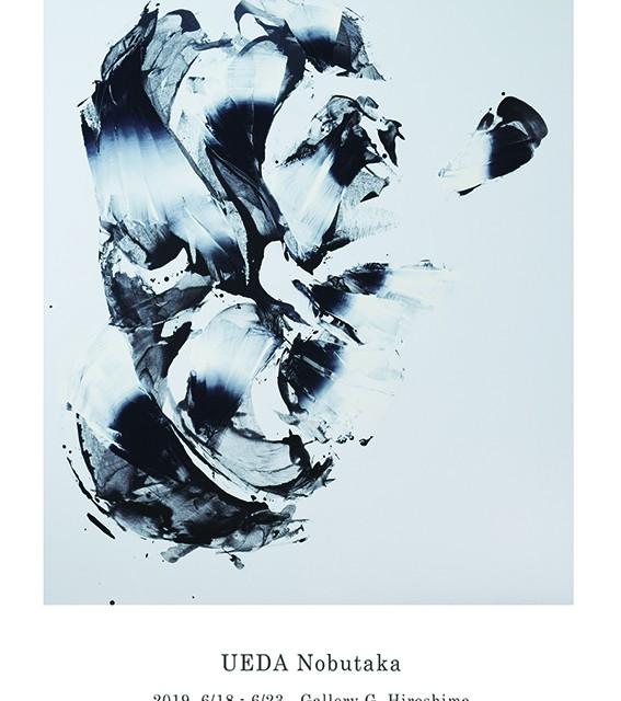 植田 信隆 絵画展 -Afterimage of Monochrome- イメージ