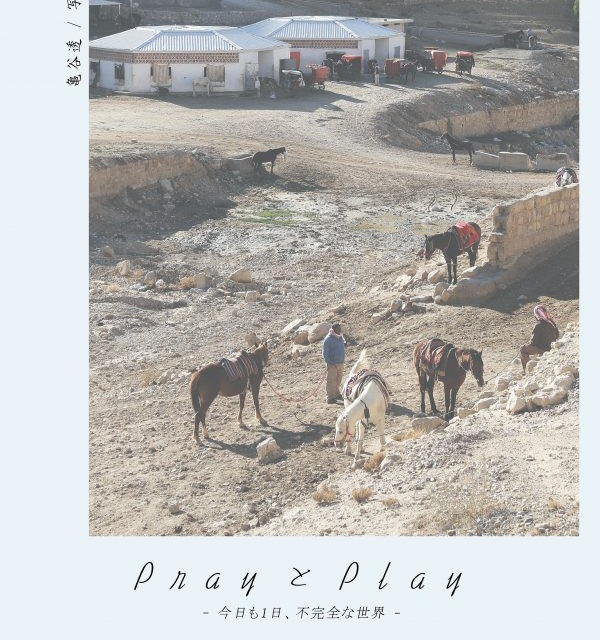 亀谷 透 写真展 Pray と Play ー今日も1日、不完全な世界ー イメージ