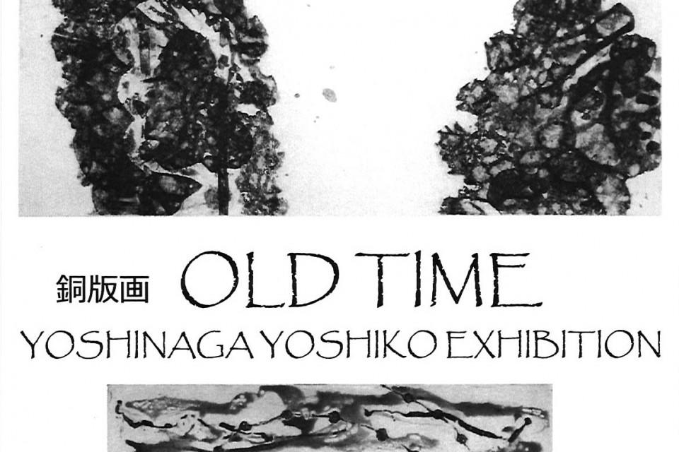 好永 良子 展 – OLD TIME – イメージ