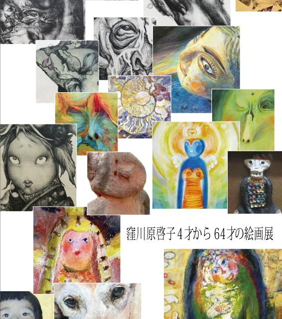 【終了】窪川原啓子「4才から64才の絵画展」 イメージ