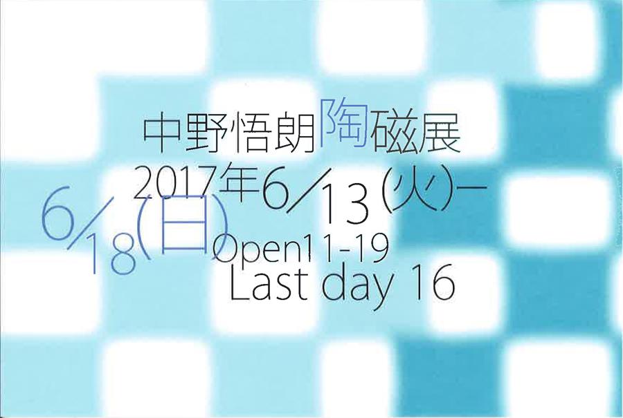 【終了】中野悟朗 陶磁展 イメージ