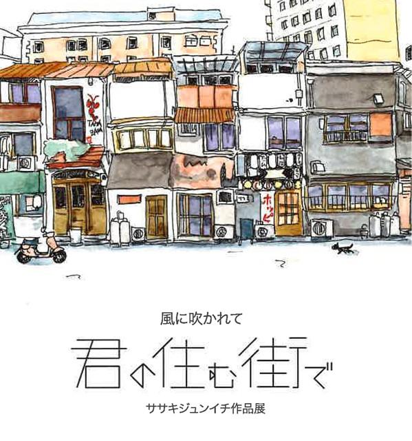 【終了】風に吹かれて〜君の住む街で〜 ササキジュンイチ作品展 イメージ