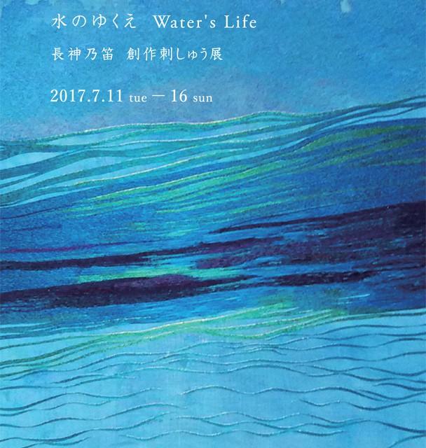 【終了】「水のゆくえ Water's Life」 長神乃笛 創作刺しゅう展 イメージ