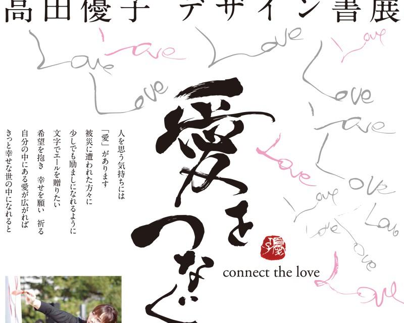 【終了】高田優子 デザイン書展 −愛をつなぐ− イメージ