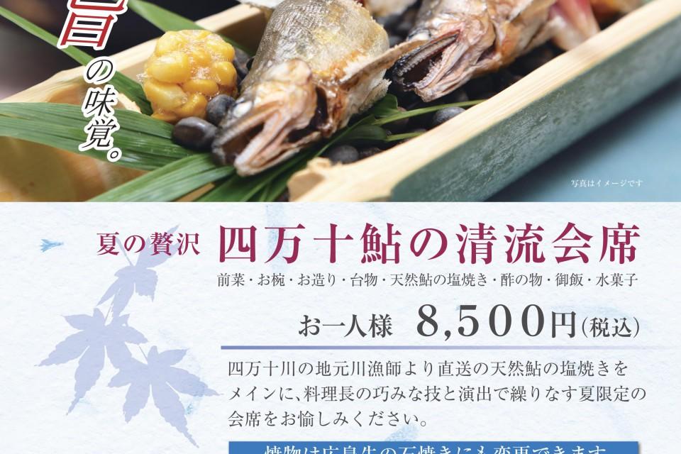 日本料理 三嵋 期間限定メニューのお知らせ イメージ