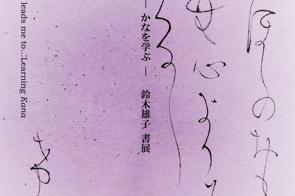 鈴木雄子 誘ふものーかなを学ぶー イメージ