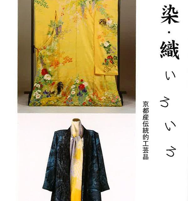 米山清人の世界「第3回 京友禅の匠染織展」 イメージ