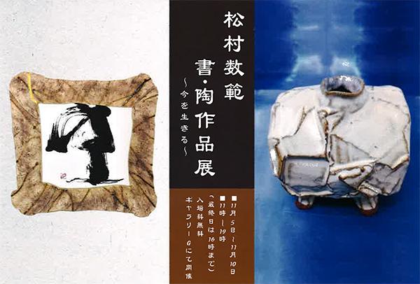 松村 数範 「書・陶作品展〜今を生きる〜」 イメージ