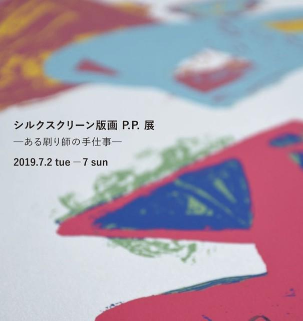 シルクスクリーン版画 P.P.展 -ある刷り師の手仕事- イメージ