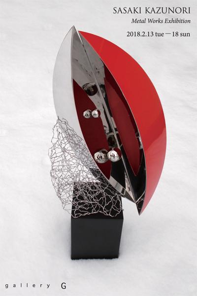 【終了】佐々木一則「金属展」 イメージ
