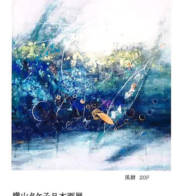 横山タケ子 日本画展 イメージ